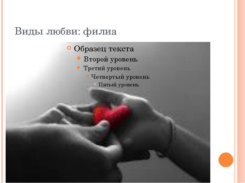 Виды любви: филиа