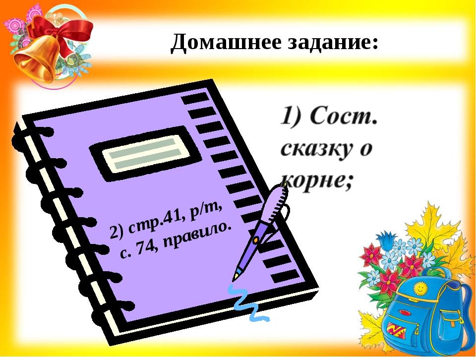 Домашнее задание: 2) стр.41, р/т, с. 74, правило.