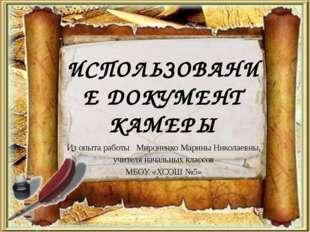 ИСПОЛЬЗОВАНИЕ ДОКУМЕНТ КАМЕРЫ Из опыта работы Мироненко Марины Николаевны, уч