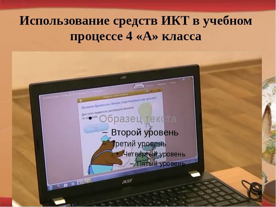 Использование средств ИКТ в учебном процессе 4 «А» класса