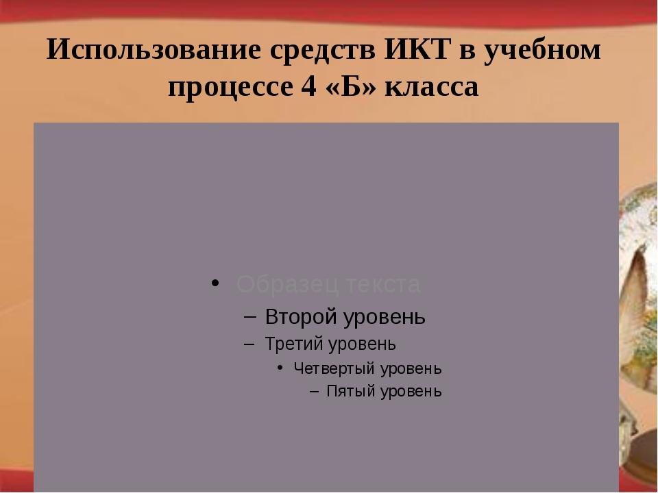 Использование средств ИКТ в учебном процессе 4 «Б» класса