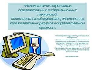 «Использование современных образовательных информационных технологий, инновац