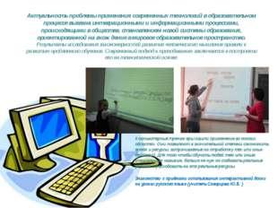 Актуальность проблемы применения современных технологий в образовательном про