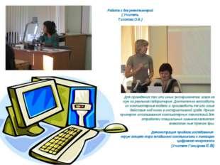 Работа с документкамерой ( Учитель Тихонова О.Б.) Для проведения тех или иных