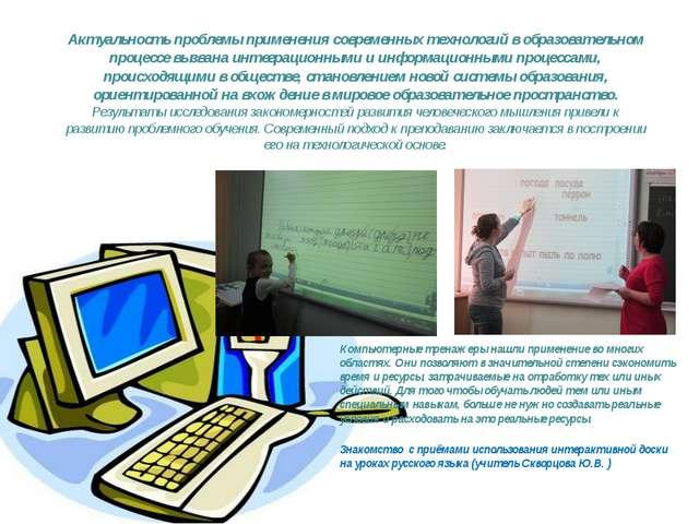 Актуальность проблемы применения современных технологий в образовательном про...