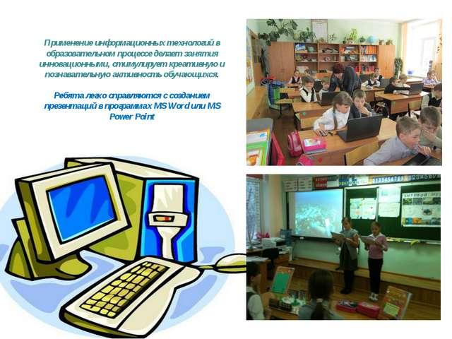 Применение информационных технологий в образовательном процессе делает заняти...