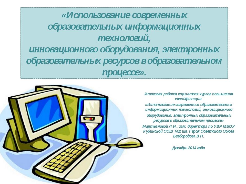 «Использование современных образовательных информационных технологий, инновац...