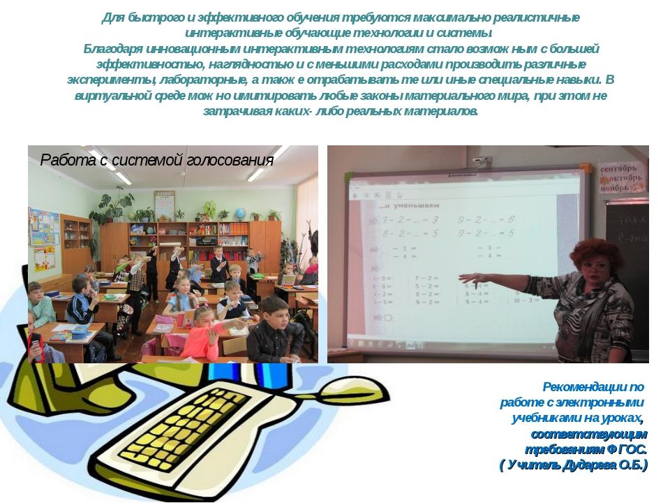 Для быстрого и эффективного обучения требуются максимально реалистичные интер...