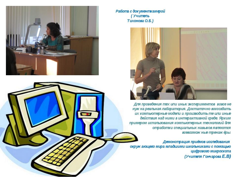 Работа с документкамерой ( Учитель Тихонова О.Б.) Для проведения тех или иных...