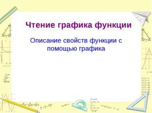 Чтение графика функции Описание свойств функции с помощью графика
