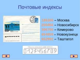 Почтовые индексы 186300 – Москва 200456 – Новосибирск 396790 – Кемерово 65405