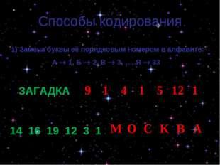 Способы кодирования 1) Замена буквы её порядковым номером в алфавите: А  1,