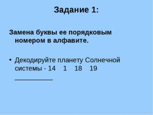 Задание 1: Замена буквы ее порядковым номером в алфавите. Декодируйте планету