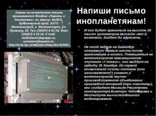 Напиши письмо инопланетянам! И оно будет храниться на высоте 20 тысяч километ