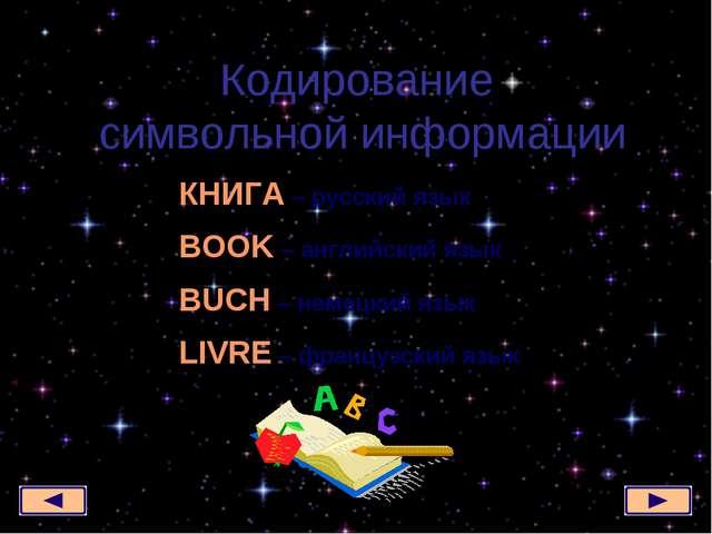 Кодирование символьной информации КНИГА – русский язык BOOK – английский язык...