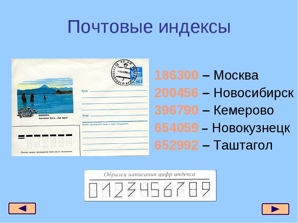 Почтовые индексы 186300 – Москва 200456 – Новосибирск 396790 – Кемерово 65405...