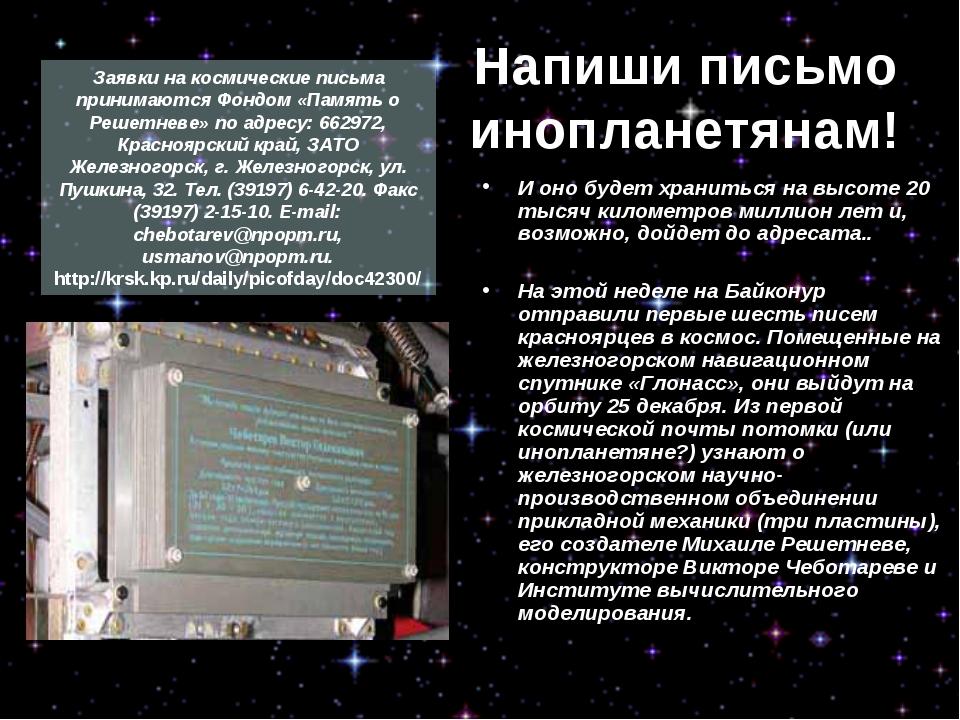 Напиши письмо инопланетянам! И оно будет храниться на высоте 20 тысяч километ...