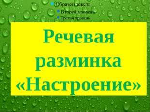 Речевая разминка «Настроение» FokinaLida.75@mail.ru
