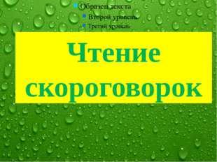 Чтение скороговорок FokinaLida.75@mail.ru