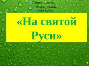 «На святой Руси» FokinaLida.75@mail.ru