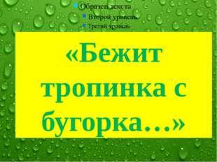 «Бежит тропинка с бугорка…» FokinaLida.75@mail.ru