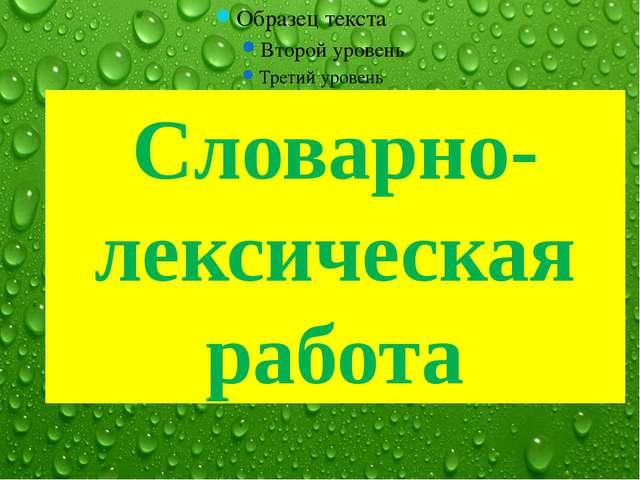 Словарно-лексическая работа FokinaLida.75@mail.ru