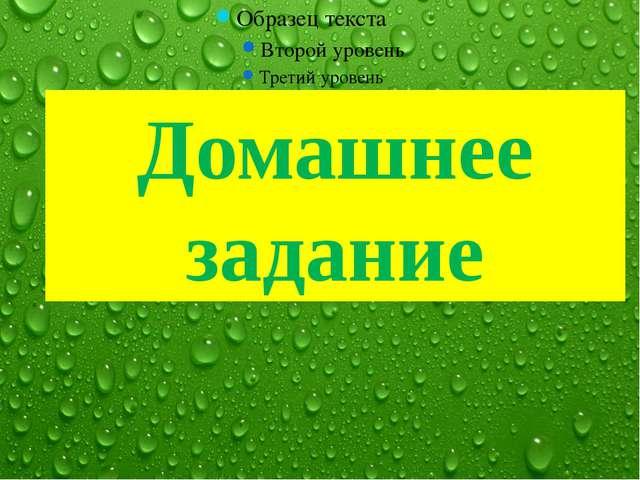 Домашнее задание FokinaLida.75@mail.ru