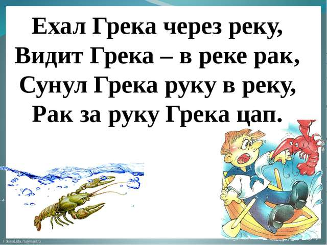 Ехал Грека через реку, Видит Грека – в реке рак, Сунул Грека руку в реку, Ра...