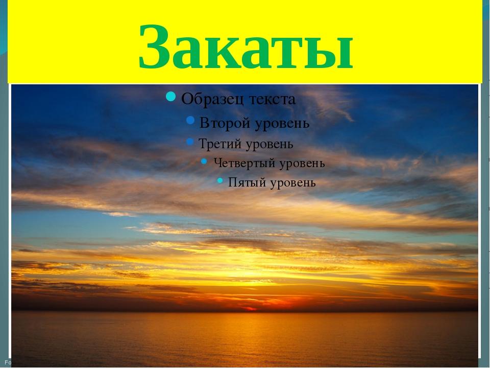 Закаты FokinaLida.75@mail.ru