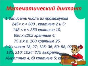 Математический диктант 1.Записать числа из промежутка 245< х < 300 , кратные