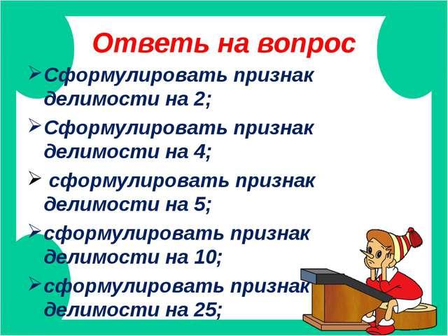 Ответь на вопрос Сформулировать признак делимости на 2; Сформулировать призна...