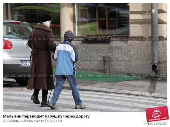 http://prv2.lori-images.net/malchik-perevodit-babushku-cherez-dorogu-0000890402-preview.jpg