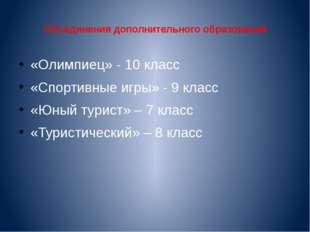 Объединения дополнительного образования «Олимпиец» - 10 класс «Спортивные игр