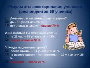 Результаты анкетирования учеников (респондентов 69 ученика) Делаешь ли ты гим