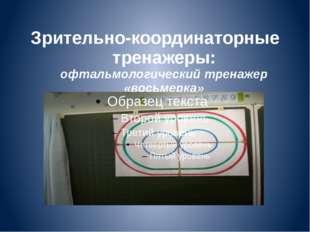 Зрительно-координаторные тренажеры: офтальмологический тренажер «восьмерка»