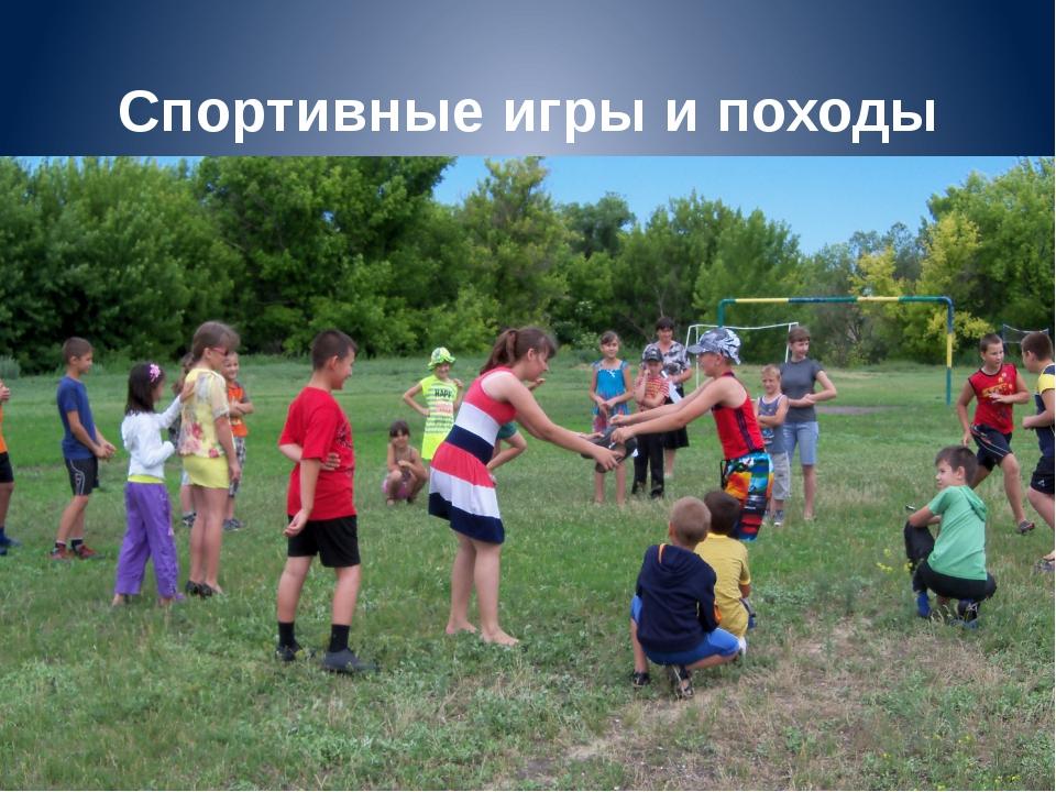 Спортивные игры и походы