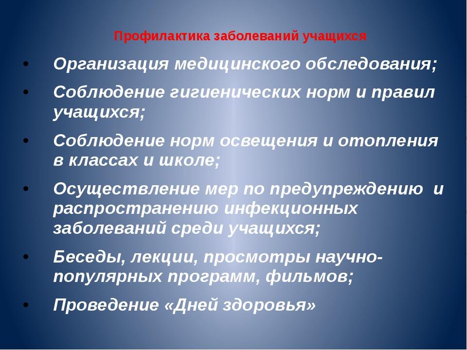 Профилактика заболеваний учащихся Организация медицинского обследования; Собл...