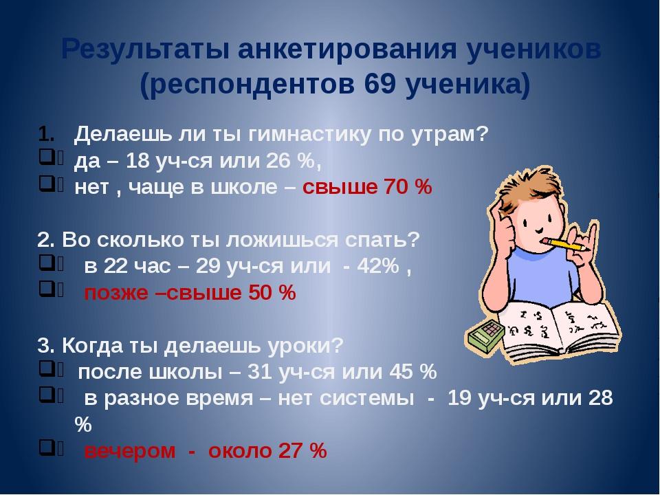 Результаты анкетирования учеников (респондентов 69 ученика) Делаешь ли ты гим...