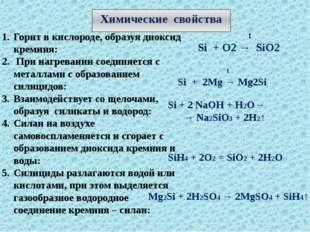 Химические свойства Горит в кислороде, образуя диоксид кремния: При нагревани