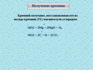 Получение кремния Кремний получают, восстанавливая его из оксида кремния (IV)