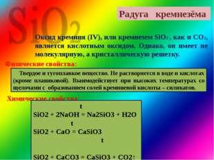 Радуга кремнезёма Оксид кремния (IV), или кремнезем SiO2 , как и CO2, являетс