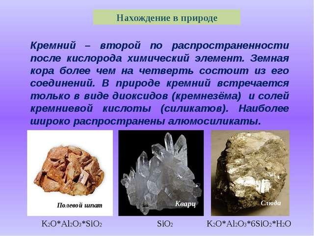 Нахождение в природе Кремний – второй по распространенности после кислорода х...