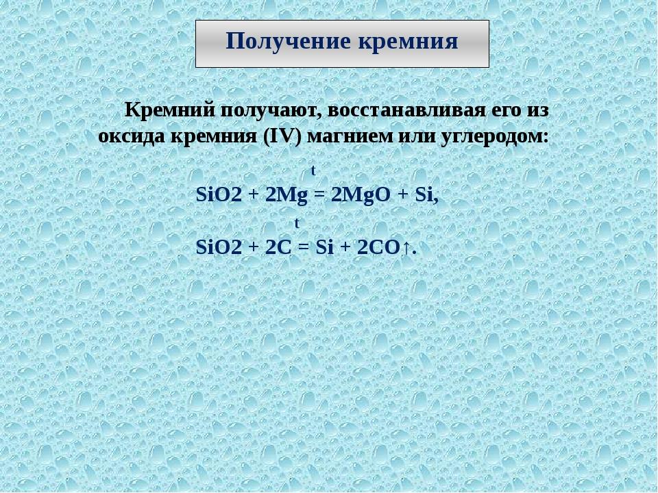 Получение кремния Кремний получают, восстанавливая его из оксида кремния (IV)...