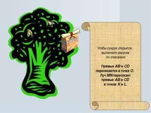 Чтобы сундук открылся, выполните рисунок по описанию: Прямые АВ и CD пересека