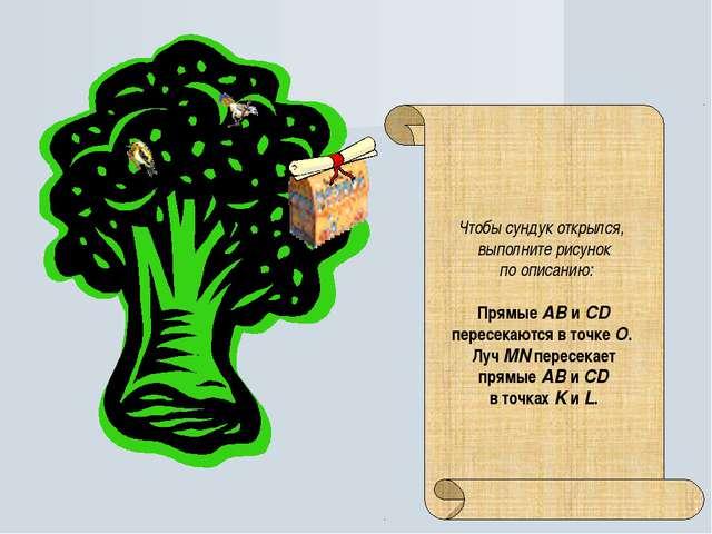 Чтобы сундук открылся, выполните рисунок по описанию: Прямые АВ и CD пересека...