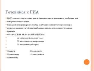 Готовимся к ГИА 20. Установите соответствие между физическими величинами и пр