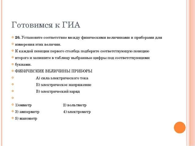 Готовимся к ГИА 20. Установите соответствие между физическими величинами и пр...