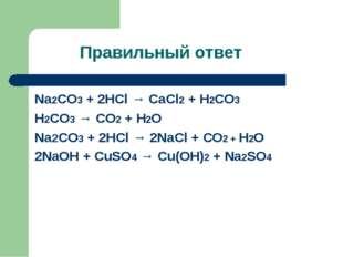 Правильный ответ Na2CO3 + 2HCl → CaCl2 + H2CO3 H2CO3 → CO2 + H2O Na2CO3 + 2HC