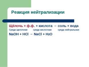 Реакция нейтрализации Щёлочь + ф.ф. + кислота → соль + вода Среда щелочная ср