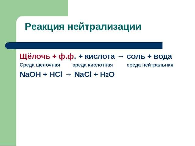 Реакция нейтрализации Щёлочь + ф.ф. + кислота → соль + вода Среда щелочная ср...